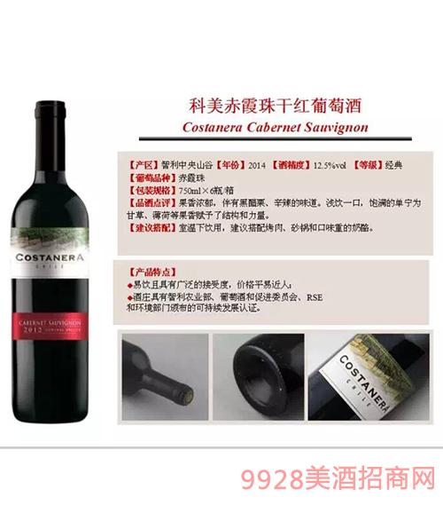 智利科美赤霞珠干紅葡萄酒12.5度750ml