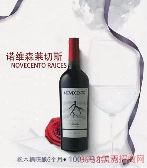 阿根廷诺维森莱切斯葡萄酒750ml