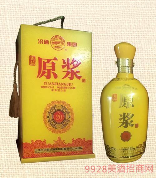 二十年原浆酒木盒黄52度475mlx6清香型白酒