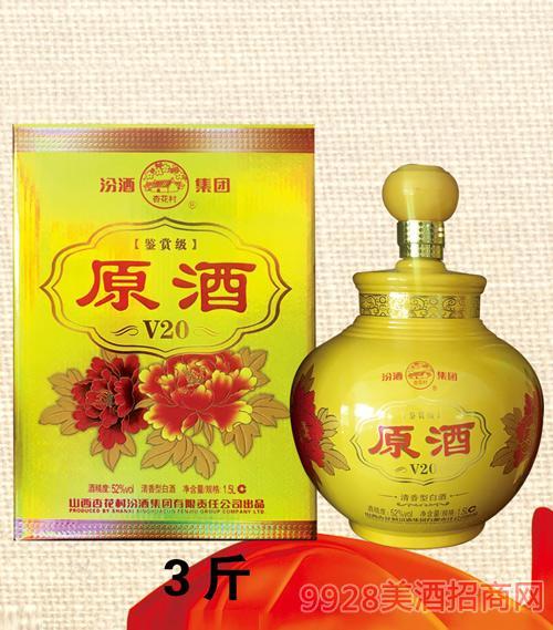 鉴赏级原酒二十年(黄)52度1.5Lx2清香型白酒