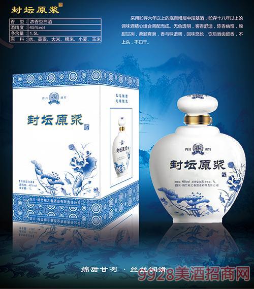 四川粮之春封坛原浆浓香型45度1.5L