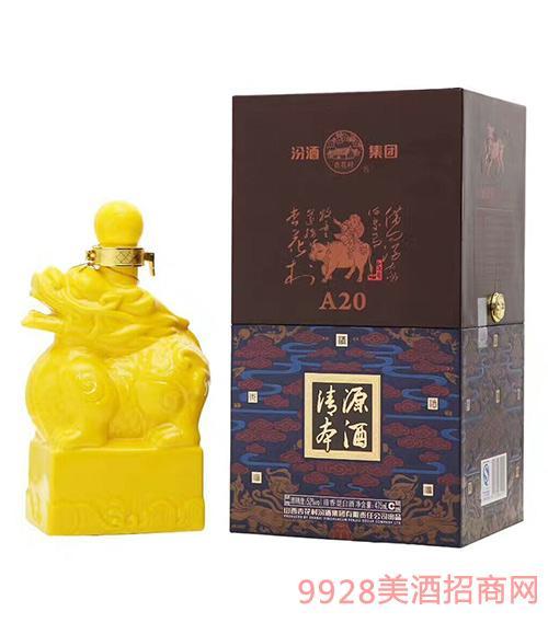 汾酒集团清本源酒A20-52度475ml清香型白酒
