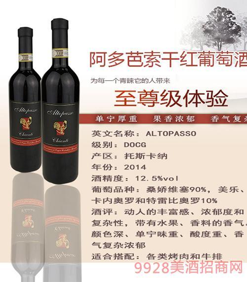 意大利阿多芭索干红葡萄酒12.5度750ml