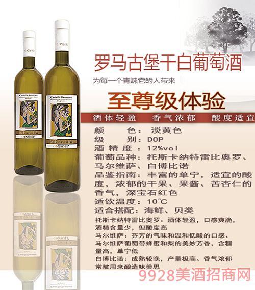 意大利罗马古堡干白葡萄酒12度750ml