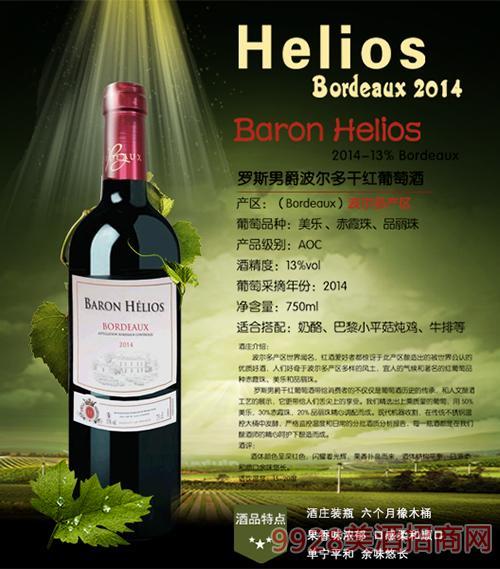 法国罗斯男爵波尔多干红葡萄酒13度750ml