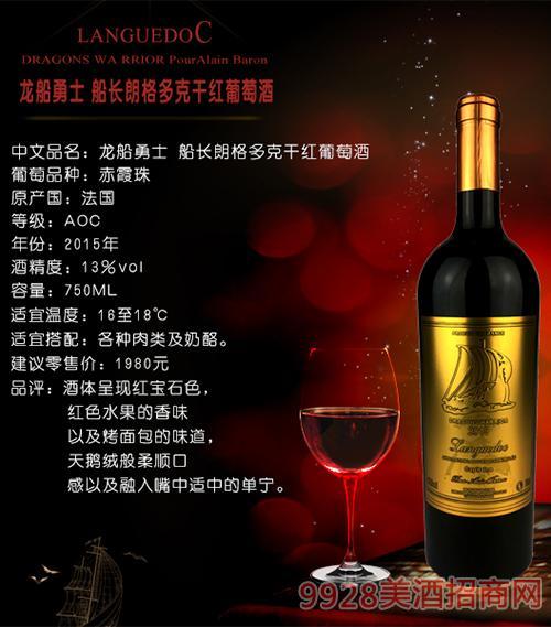 法国龙船勇士船长干红葡萄酒13度750ml