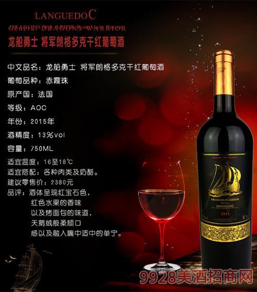 法国龙船勇士朗格多克干红葡萄酒13度750ml