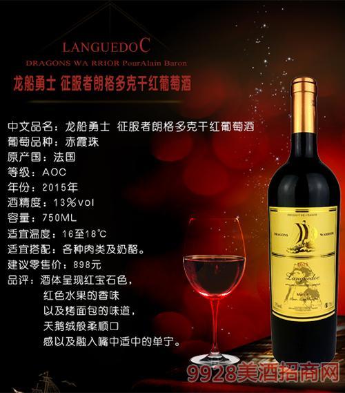 法国龙船勇士征服者干红葡萄酒13度750ml