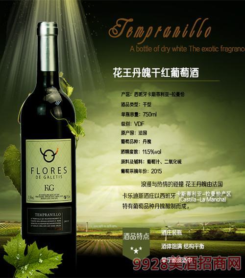 西班牙花王丹魄干红葡萄酒11.5度750ml