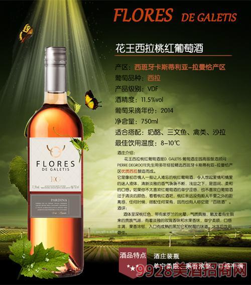 西班牙花王西拉桃红葡萄酒11.5度750ml
