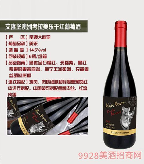 澳大利亚艾隆堡澳洲考拉美乐干红葡萄酒14.5度