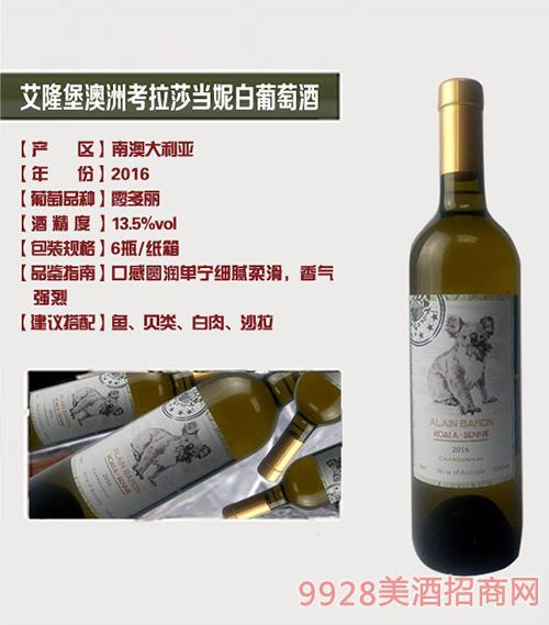 澳大利亚艾隆堡澳洲考拉莎当妮干红葡萄酒13.5度