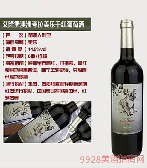 澳大利亚艾隆堡澳洲考拉美乐干红葡萄酒14.5度x6