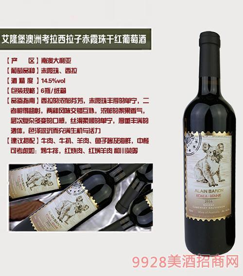 澳大利亚艾隆堡澳洲考拉西拉子赤霞珠干红葡萄酒14.5度