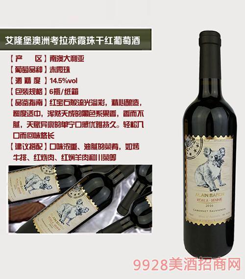 澳大利亚艾隆堡澳洲考拉赤霞珠干红葡萄酒14.5度x6