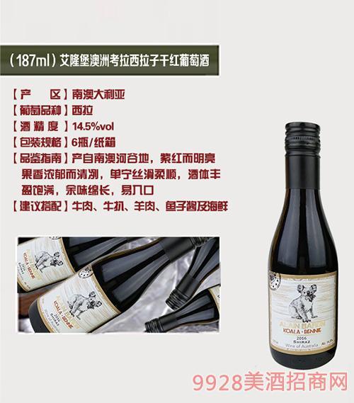 澳大利亚艾隆堡澳洲考拉西拉子干红葡萄酒14.5度187ml