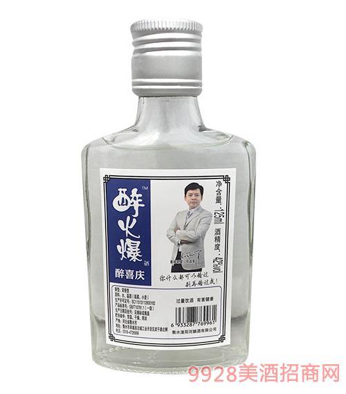 醉火爆酒醉喜庆42度125ml浓香型白酒