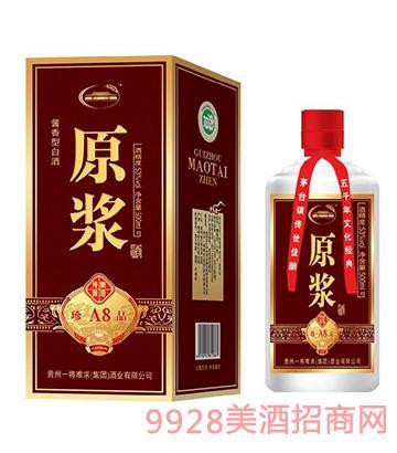 贵州原浆酒珍品酱香型53度500ml