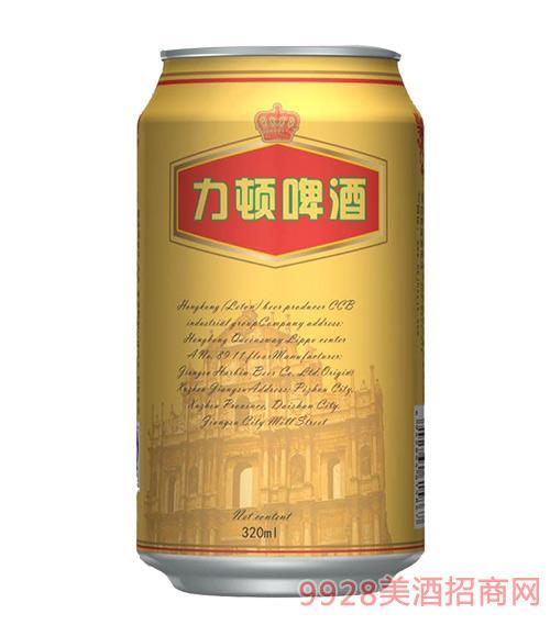 力顿啤酒320ml