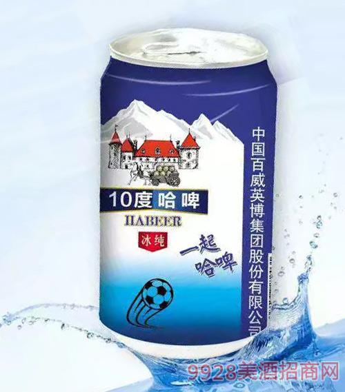 10度哈啤冰纯啤酒