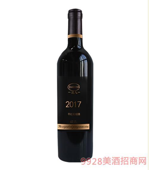 2017干红石榴酒13度750ml