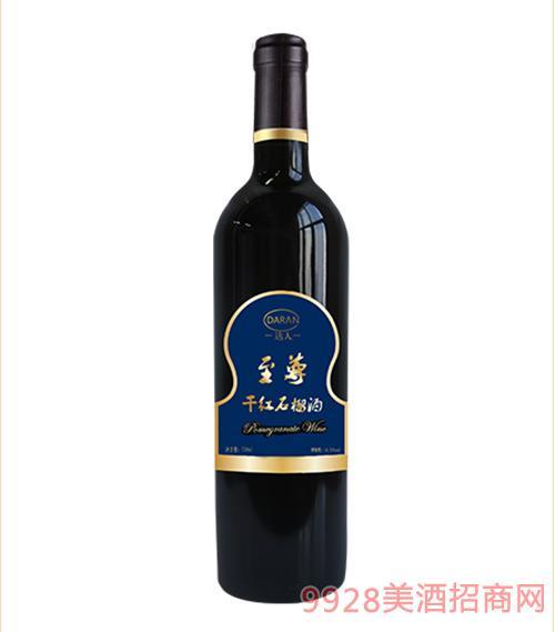 达人迈至尊干红石榴酒11.5度750ml