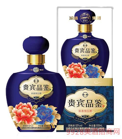 汾酒集团贵宾品鉴典藏52度500ml