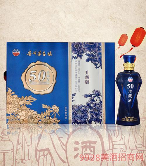 茅台镇50年珍藏酒升级版