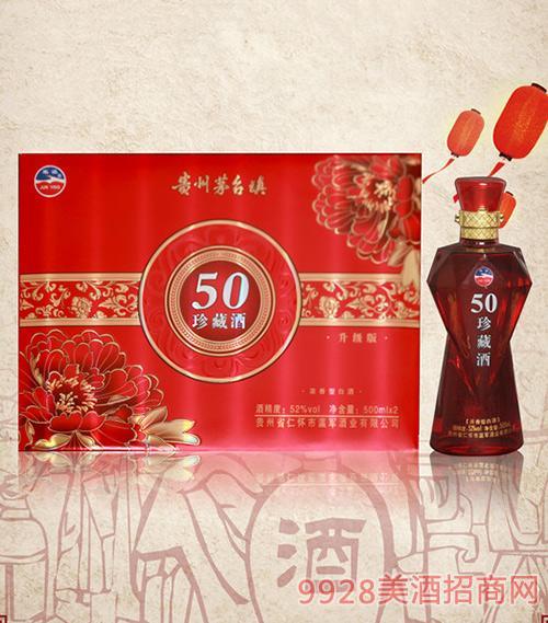 茅台镇50年珍藏酒升级版(红)