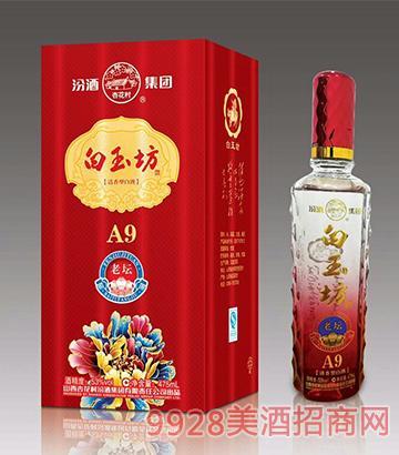 汾酒集团白玉坊酒A9老坛(红盒)53度475ml