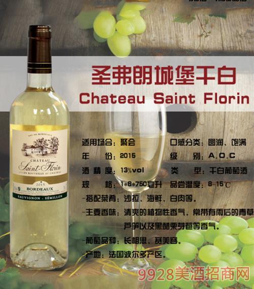 圣弗朗城堡干白葡萄酒13度750ml