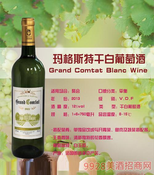 玛格斯特干白葡萄酒13度750ml