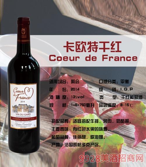 卡欧特干红葡萄酒13度750ml