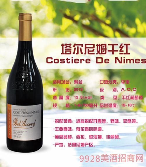 塔尔尼姆干红葡萄酒13.5度750ml