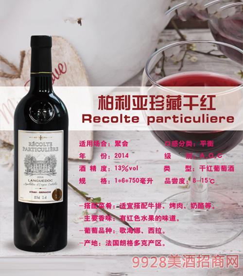 柏利亚珍藏干红葡萄酒13度750ml