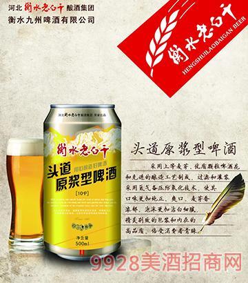 衡水老白干啤酒头道原浆型啤酒500ml