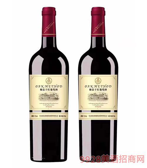 橡法干红葡萄酒