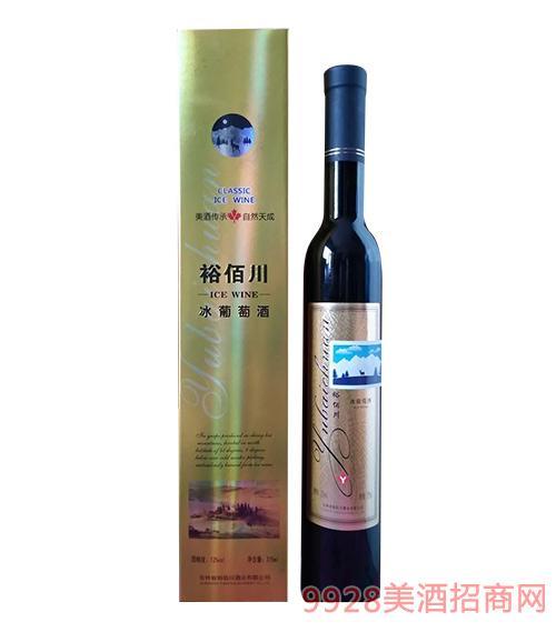 裕佰川冰葡萄酒12度375ml
