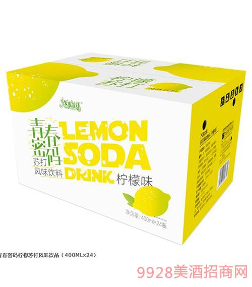 青春密码柠檬苏打风味饮品400MLx24