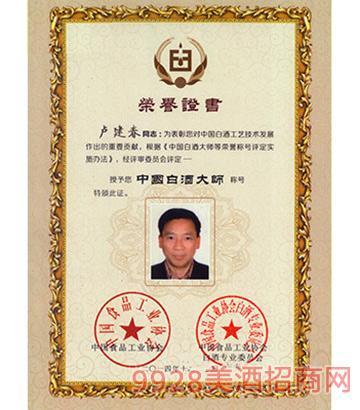 好运酒业董事长卢建春-荣誉证件