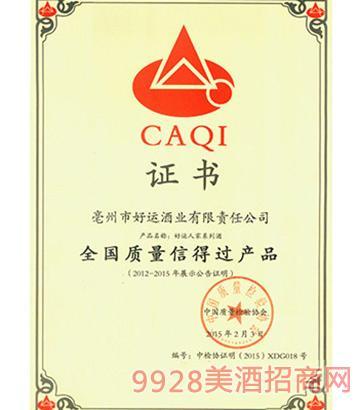 好运酒业全国质量信得过产品证书