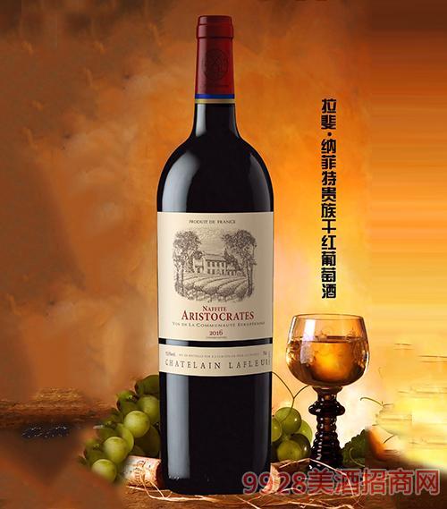 拉菲纳菲特贵 族干红葡萄酒750ml