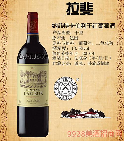 拉菲纳菲特卡伯利干红葡萄酒13.5度750ml
