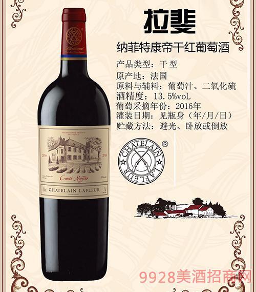 拉菲纳菲特康帝干红葡萄酒13.5度750mll