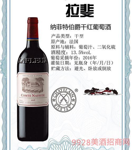 拉菲纳菲特伯爵干红葡萄酒13.5度750ml