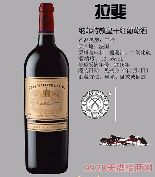 拉菲纳菲特教皇干红葡萄酒13.5度750ml