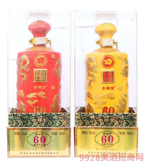 小神女酒60-53度1000ml