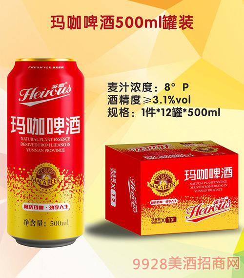 英豪玛咖啤酒500ml罐装啤酒8°P