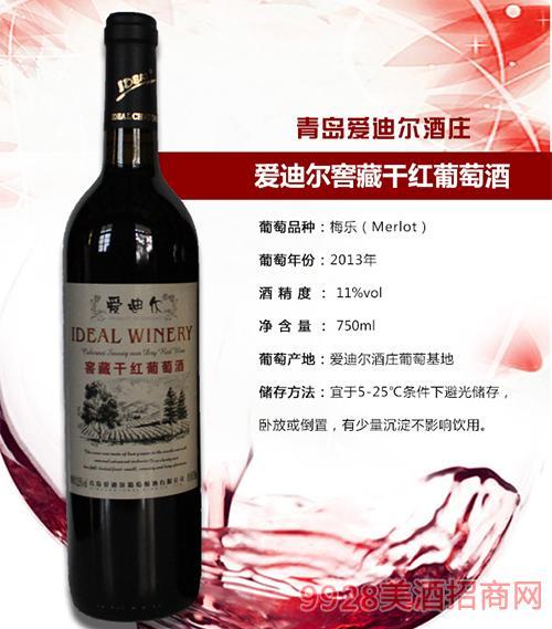 爱迪尔窖藏干红葡萄酒11度750ml