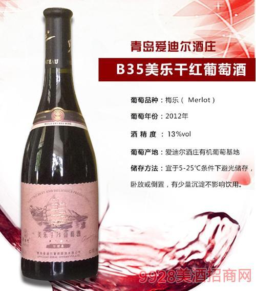 B35美乐干红葡萄酒13度